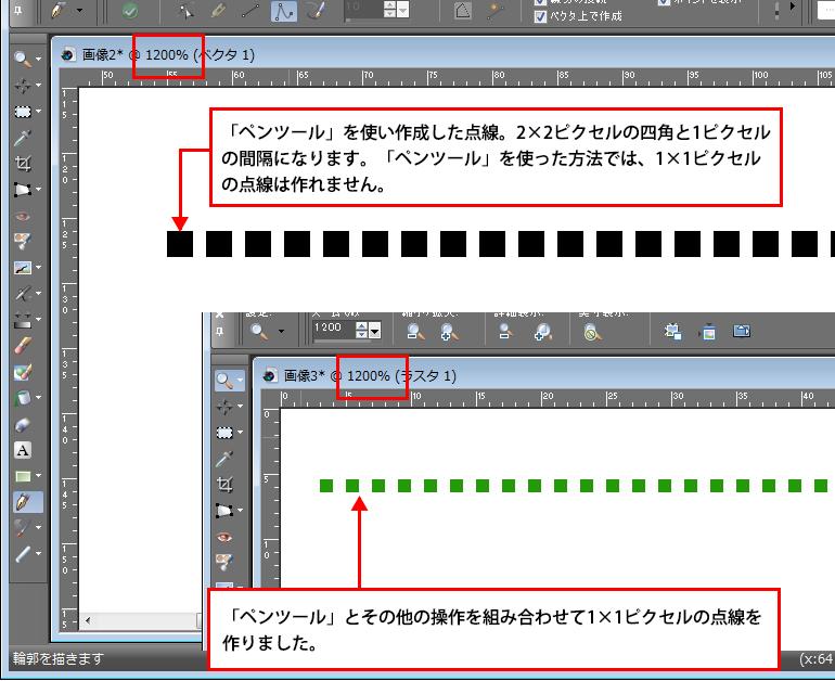 点線の作成方法