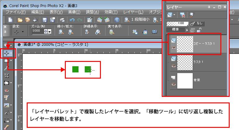 Paint Shop Pro Photo(ペイントショッププロ)-ファイルの種類「gif」(ジフ)での保存について11