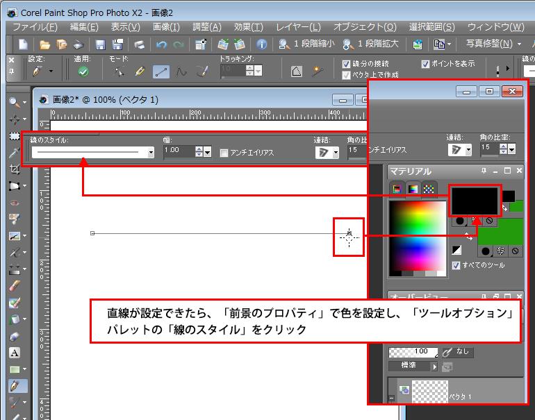 Paint Shop Pro Photo(ペイントショッププロ)-点線の作成方法2