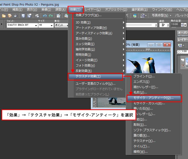 Paint Shop Pro Photo(ペイントショッププロ)-「効果」→「テクスチャ効果」→「モザイク - アンティーク」の説明。1