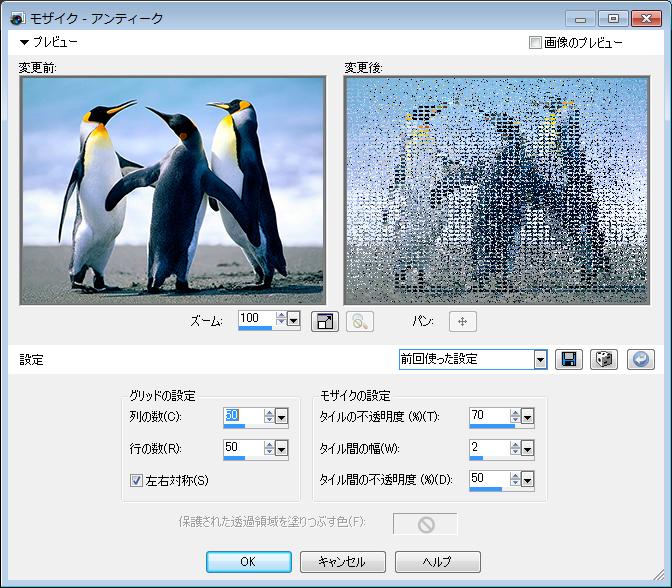 Paint Shop Pro Photo(ペイントショッププロ)-「効果」→「テクスチャ効果」→「モザイク - アンティーク」の説明。2