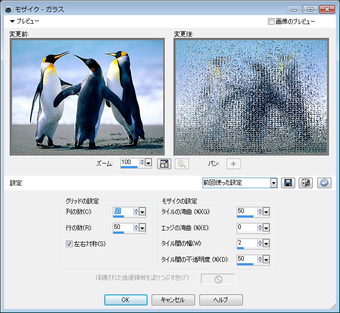 Paint Shop Pro Photo(ペイントショッププロ)-「効果」→「効果」→「テクスチャ効果」→「モザイク - ガラス」の説明。2
