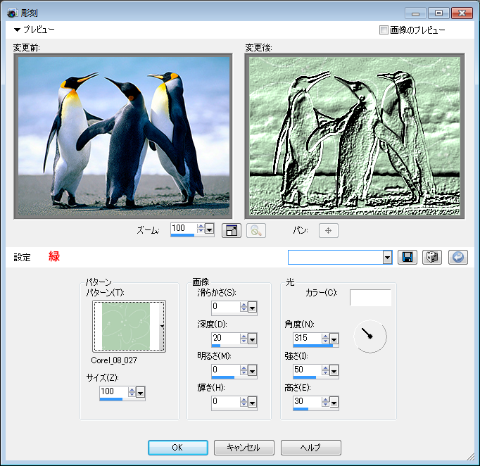 Paint Shop Pro Photo(ペイントショッププロ)-「効果」→「テクスチャ効果」→「彫刻」の説明。2