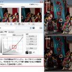 調整レイヤー「カーブ」を使用し、画像の明るさ・コントラスト・色かぶりを補正(2/2)