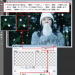 雪が降っているようなイメージを作る方法(2/2)