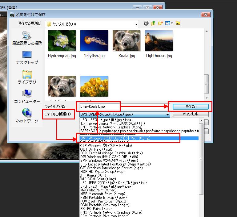Paint Shop Pro Photo(ペイントショッププロ)-JPG保存をする際のファイルサイズについて3