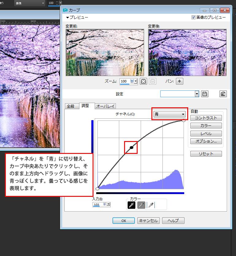 Paint Shop Pro Photo(ペイントショッププロ)-画像に花びらや雪を合成する方法14