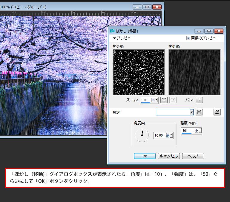 Paint Shop Pro Photo(ペイントショッププロ)-雪の合成画像を雨の合成画像にする方法5