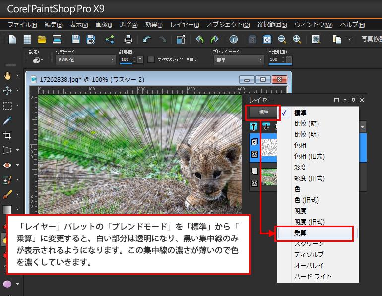 Paint Shop Pro Photo(ペイントショッププロ)-漫画でよく使われる集中線の作り方11