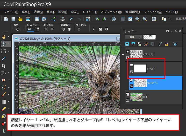Paint Shop Pro Photo(ペイントショッププロ)-漫画でよく使われる集中線の作り方16
