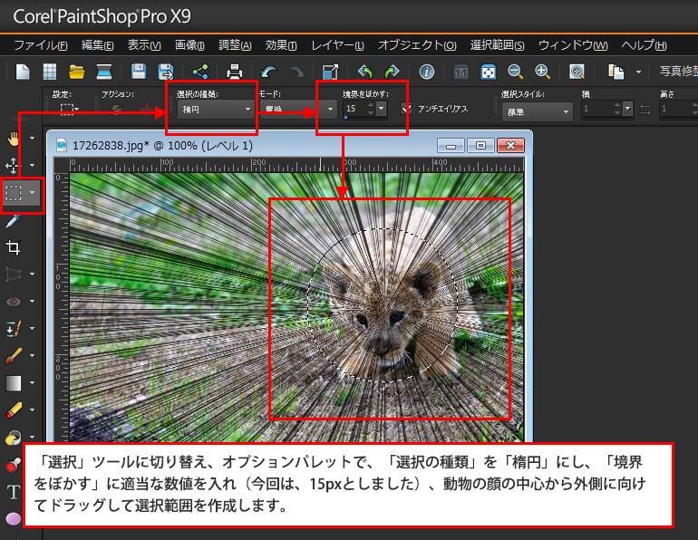 Paint Shop Pro Photo(ペイントショッププロ)-漫画でよく使われる集中線の作り方17