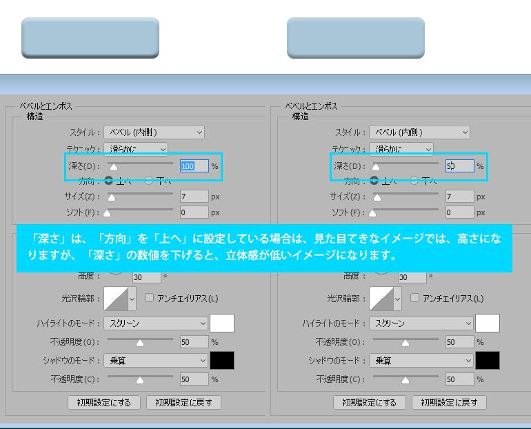 Photoshop CC レイヤースタイル「ベベルとエンボス」による立体的なボタンの作成