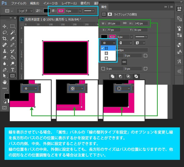 Photoshop CC 長方形ツールの使い方