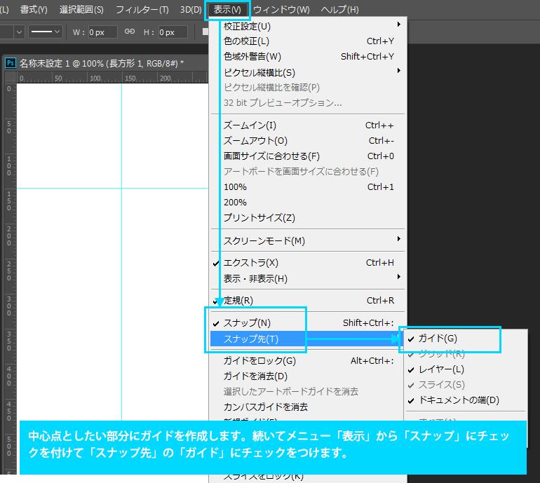 Photoshop CC 長方形ツール、楕円形ツールを使い中心点から図形を作成する方法