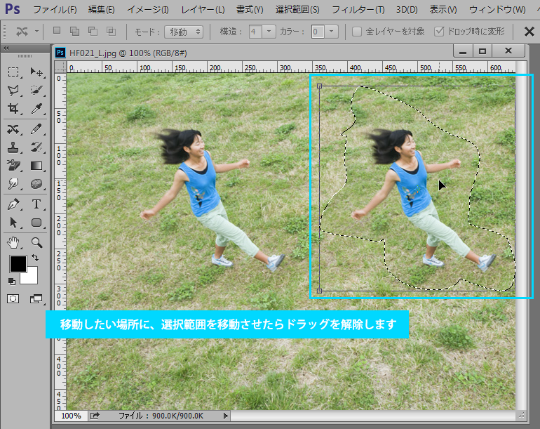 Photoshop CCコンテンツに応じた移動ツール