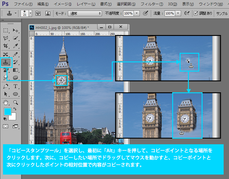 Photoshop CC コピースタンプツール