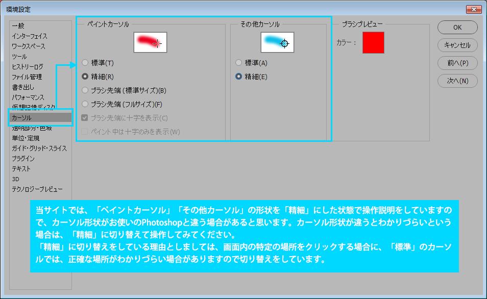 Photoshop CC 「環境設定」ダイアログボックスからの「カーソルオプション」変更