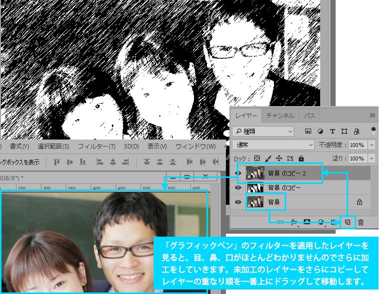 Photoshop CC 写真をフィルターを使ってペンで描いたような絵に加工する