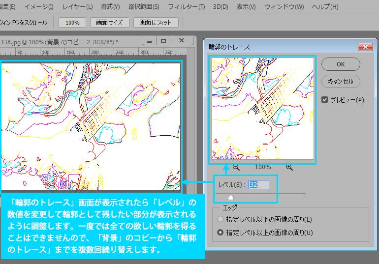 Photoshop CC 写真を「カットアウト」、「輪郭のトレース」フィルターを使ってイラストのような雰囲気に