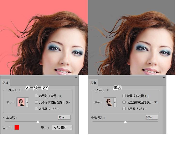 Photoshop CC 境界とマスクによる髪の毛の切り抜き