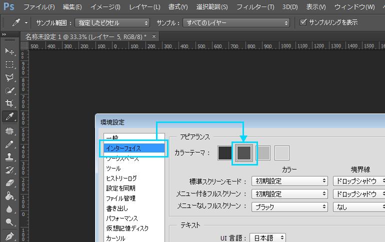 Photoshop CC環境設定