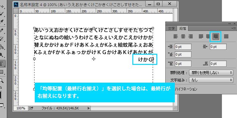 Photoshop CC 横書き文字ツールの「オプション」パネル、「文字」パネルの設定