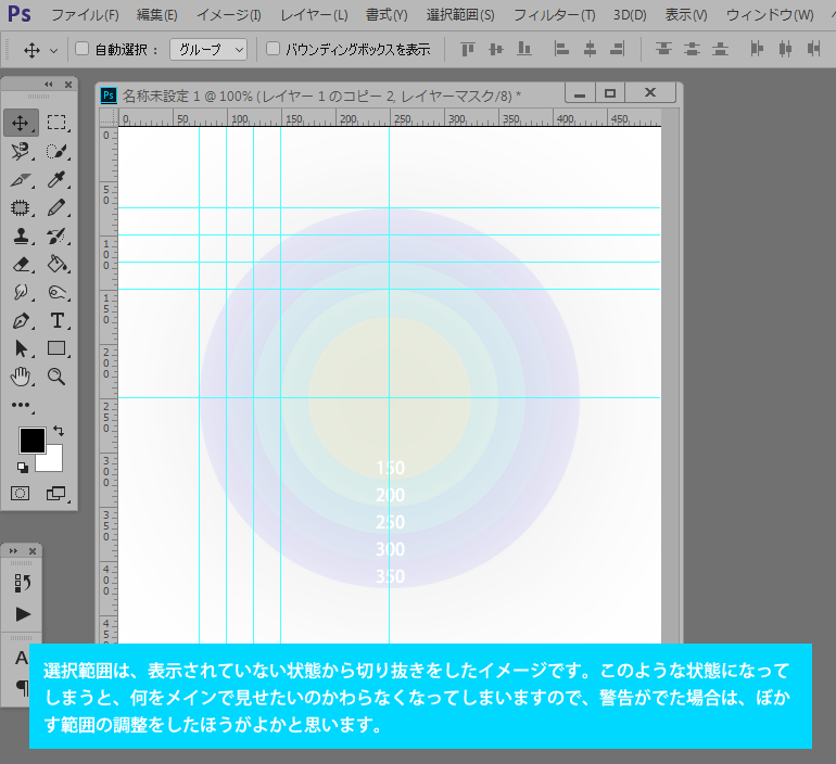 Photoshop CC 選択範囲の境界をぼかして切り抜きする方法