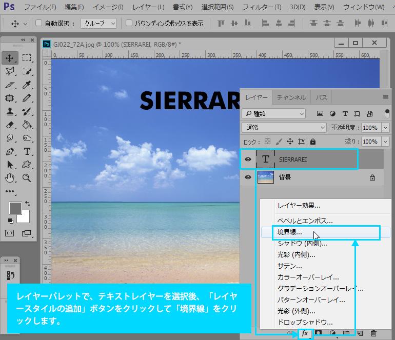 Photoshop CC 文字に縁取り(境界線)をつける