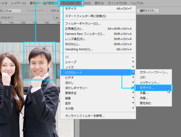Photoshop CC 写真に簡単にモザイクを入れる方法