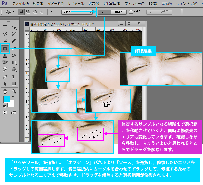 Photoshop CCパッチツール