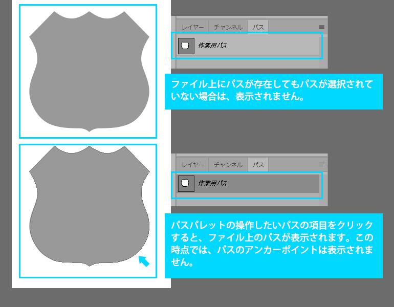 Photoshop CC ペンツールを使った選択範囲の作成