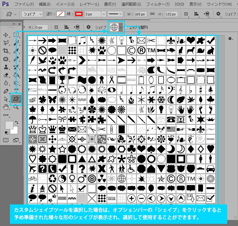 Photoshop CC 丸、楕円、角丸長方形、多角形、その他決まった形の線をひく方法