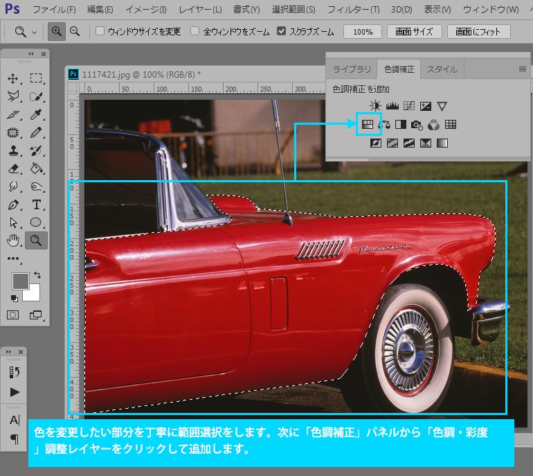 Photoshop CC 色調補正の調整レイヤー「色相・彩度」を追加し、選択した部分の色を違う色に置き換える