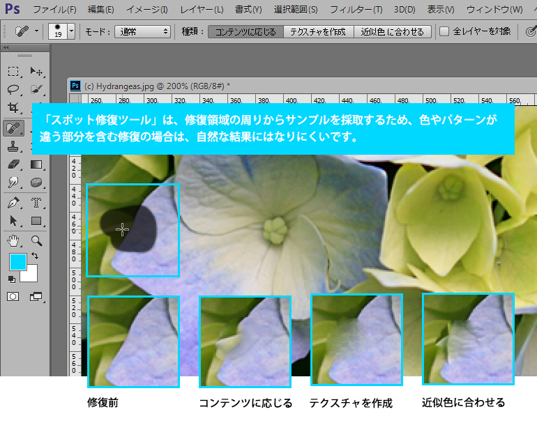 Photoshop CCスポット修復ブラシツール