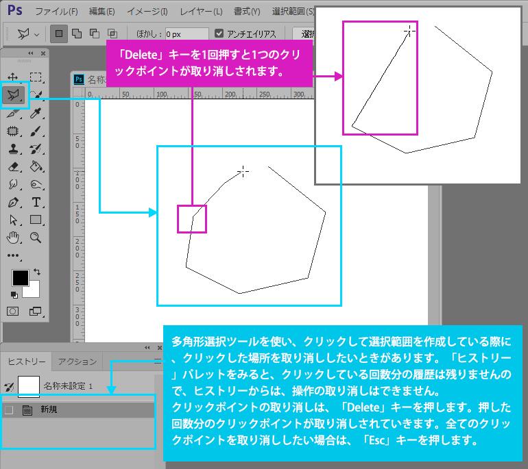 Photoshop CC 多角形選択ツール