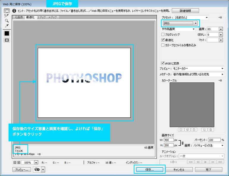 「JPEG/GIF/PNG」をWEB用に保存する