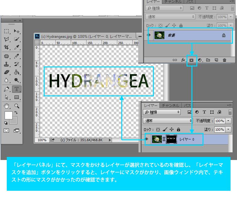 Photoshop CC 横書き文字マスクツール