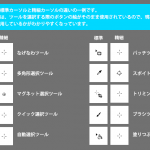 「環境設定」ダイアログボックスからの「カーソルオプション」変更