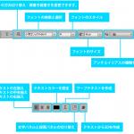 横書き文字ツール使用時の「オプション」パネル、「文字」パネルの設定について