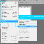 「ファイル」→「書き出し」→「WEB用に保存(従来)」での保存について