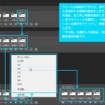 GIFアニメーション・フレームアニメーションの作り方・作成方法(2/2)