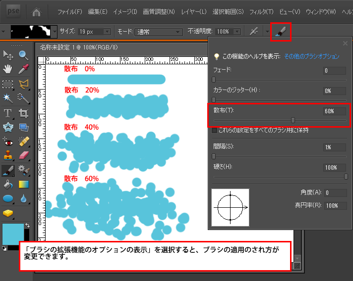 Photoshop Elements(フォトショップエレメンツ)-ブラシツール