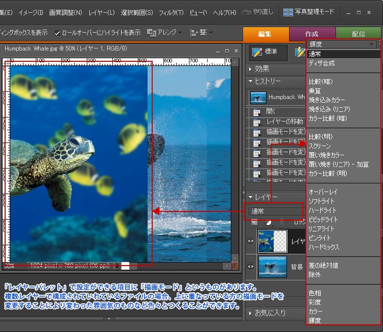 Adobe Photoshop Elements7 操作マニュアル(使い方)アドビ フォトショップ エレメンツ7-レイヤーパレットの描画モードを変更すると1