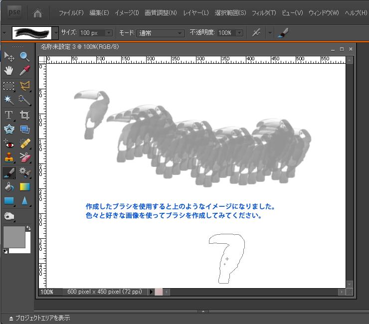 Photoshop Elements(フォトショップエレメンツ)-画像からのカスタムブラシシェイプの作成