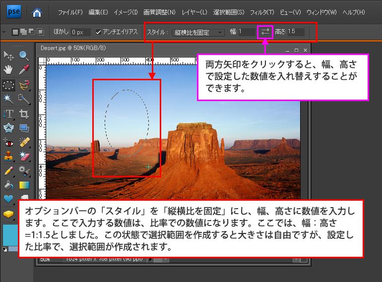 Photoshop Elements(フォトショップエレメンツ)-楕円形選択ツール・長方形選択ツール