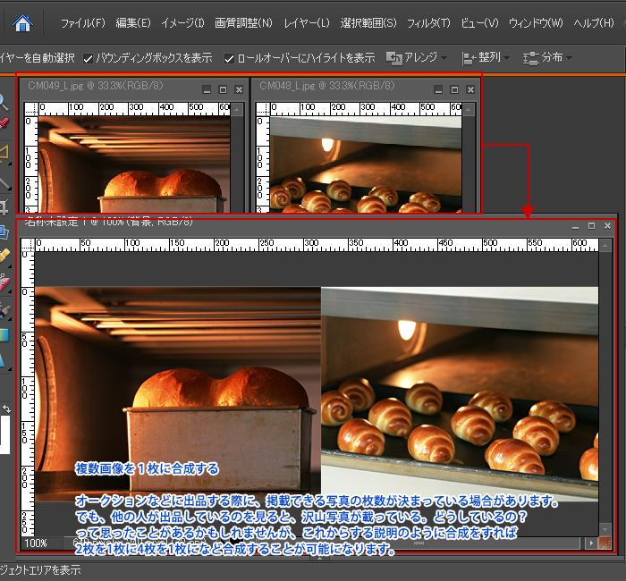 Adobe Photoshop Elements7(フォトショップエレメンツ7)-オークション用などに複数画像を1枚に合成する1
