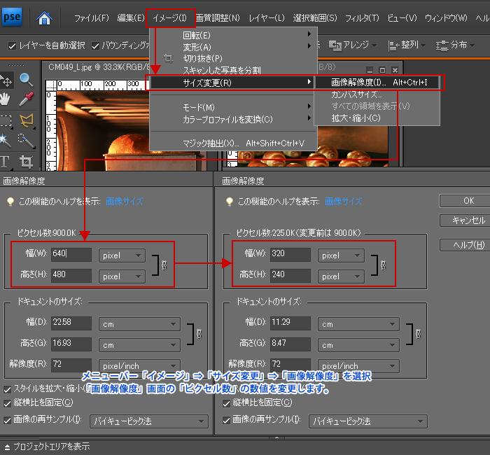 Adobe Photoshop Elements7(フォトショップエレメンツ7)-オークション用などに複数画像を1枚に合成する10