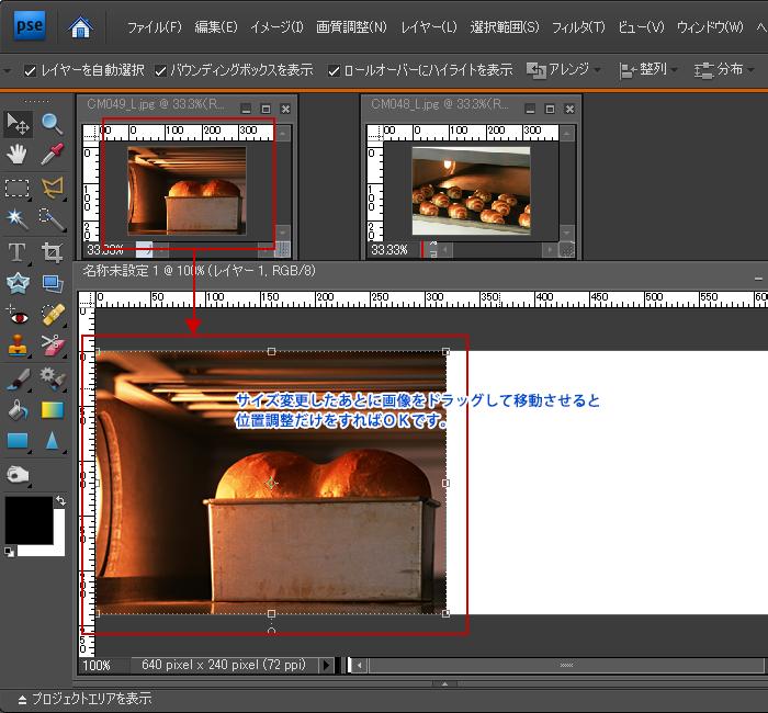 Adobe Photoshop Elements7(フォトショップエレメンツ7)-オークション用などに複数画像を1枚に合成する11