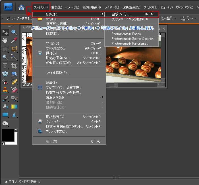 Adobe Photoshop Elements7(フォトショップエレメンツ7)-オークション用などに複数画像を1枚に合成する2