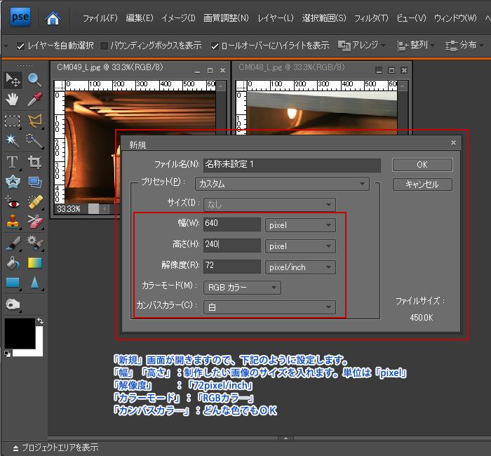 Adobe Photoshop Elements7(フォトショップエレメンツ7)-オークション用などに複数画像を1枚に合成する3